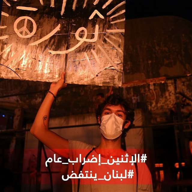 الاثنين إضراب عام - لبنان ينتفض