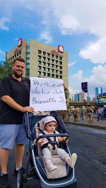 """مديوني بي 86 مليارد وما بملك إلا """"Pousette"""" - لبنان ينتفض"""
