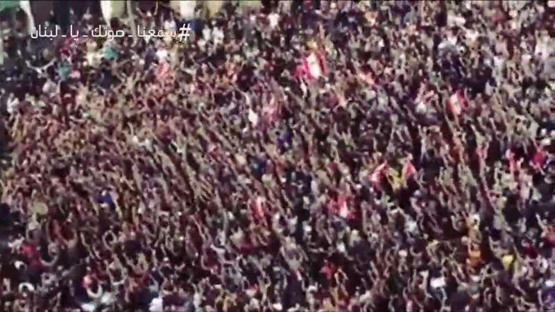 سمعنا صوتك لبنان - لبنان ينتفض