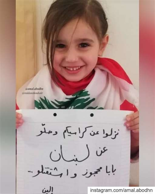 الله يحميكي ❤ ويحمي لبنان وجيشو ❤...God be with us 🇱🇧 Pray for... (Lebanon)