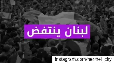 لبنان لبنان_ينتفض✌🏻🇱🇧 لبنان_ينتفض🇱🇧❤️ lebanon❤️🇱🇧 beirut🇱🇧 ...