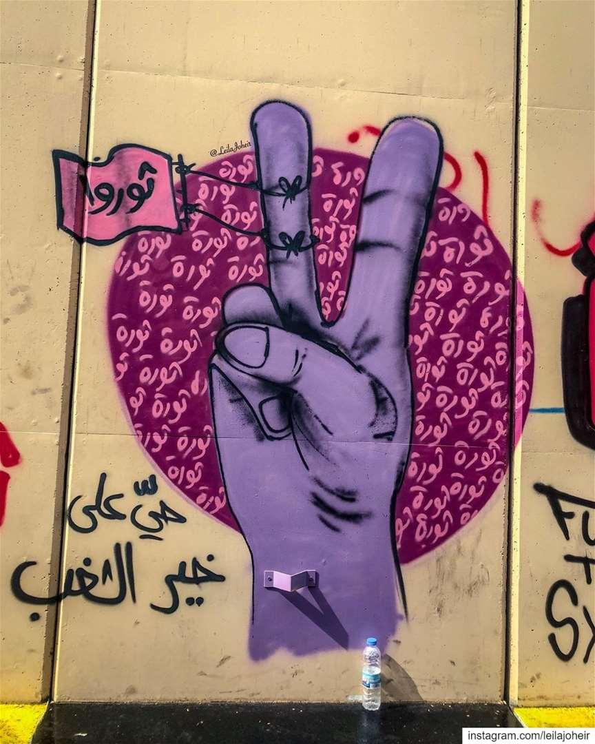 Liberty will never perish.... لبنان ثورة كلنا_للوطن ثورة_الوطن القوة_ل (ساحة رياض الصلح)