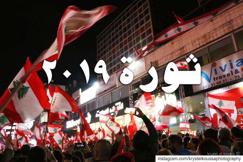 ثورة وطن، كلنا للوطن 🇱🇧 ٢٠١٩ لبنان_ينتفض ثورة_الشعب (Lebanon)