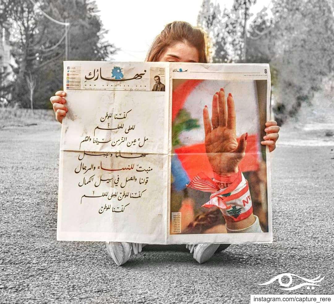 منبت للنساء والرجال 🇱🇧 🌹.. لبنان ثورة revolution اتحاد علم_لبنان
