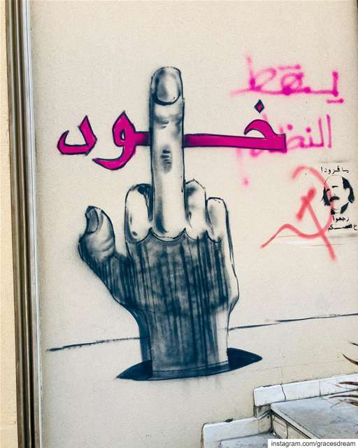 Respectfully,🖕🏼 Thawra  art 🇱🇧❤️🇱🇧 @art_of_thawra.... Lebanon ... (Beirut Lebanon - لبنان.بيروت)