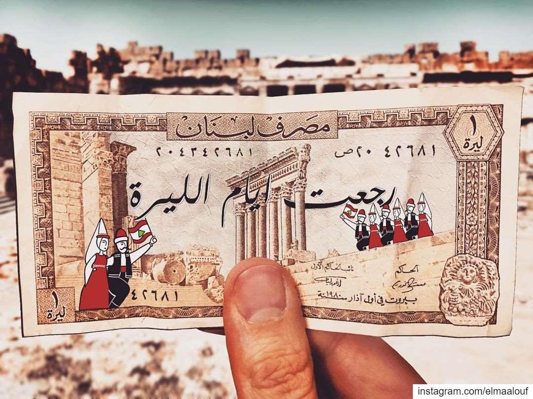 - رجعت ايام الليرة -..... ليرتنا_مسؤوليتنا livelovebeirut lebanon ... (Lebanon)