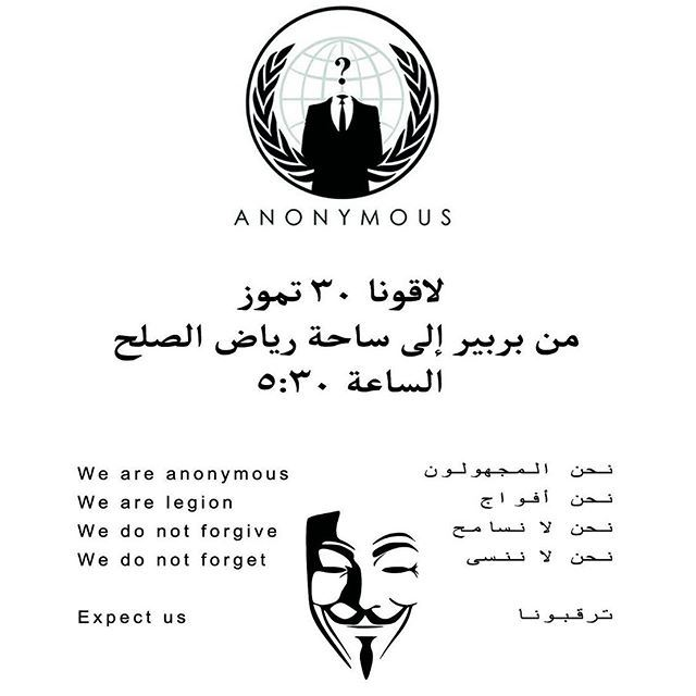tol3etri7etkon thawra secularism 128robbers bednan7asseb Anonymous rEVOLUTION