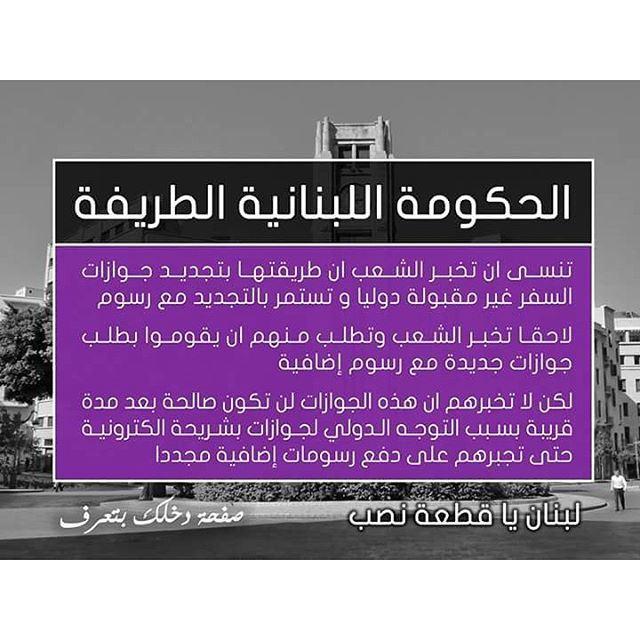 128robbers idkon3njyebna tol3etri7erkon Takebackparliament thawra 2016 lebanon