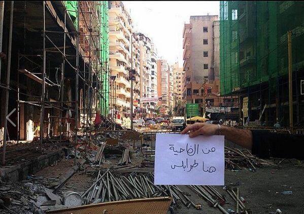 Mina Al Da7ia Houna Trablous - من الضاحية هنا طرابلس