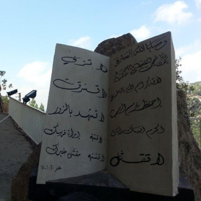 الوصايا العشر محفورة على الصخر (Kfardebian)