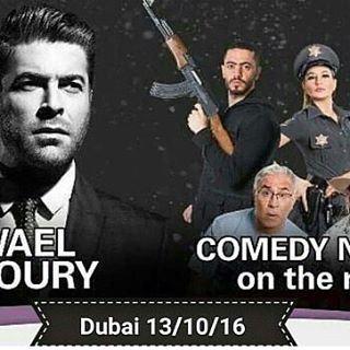 الملك في دبي - التفاصيل قريبا waelkfoury_news