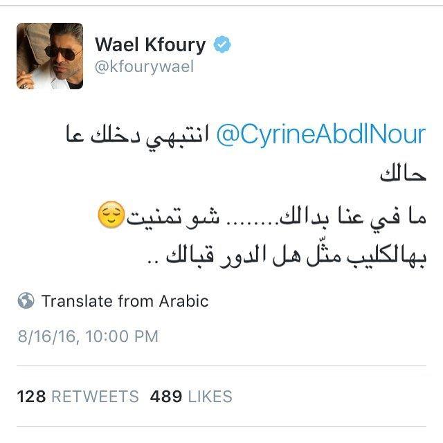 هكذا هنئ ملك الرومانسية الفنانة سيرين عبد النور بكليبها الجديد waelkfoury_news @waelkfoury