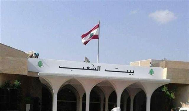 Bayt el Cha3eb بيت الشعب (Baabda)