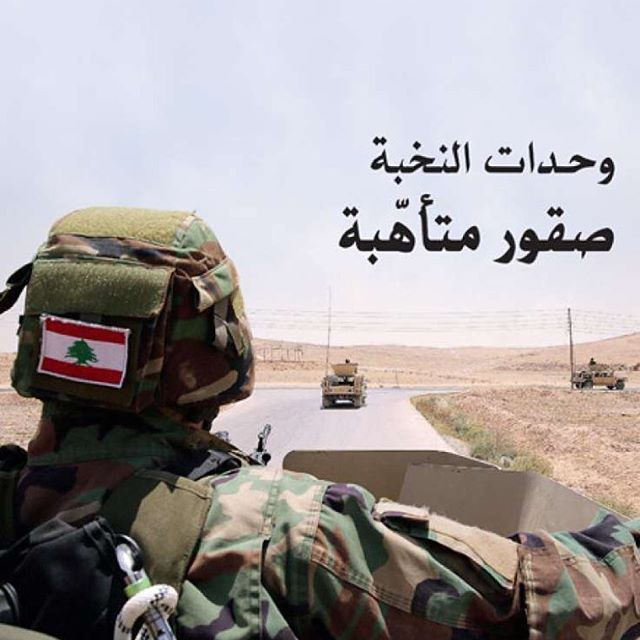 وحدات النخبة في الجيش اللبناني ✌️🇱🇧