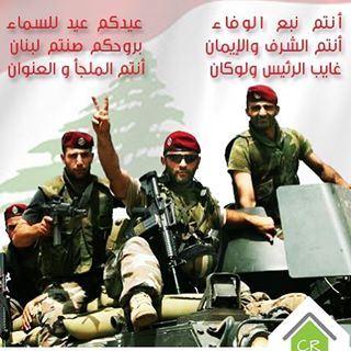 تحية للجيش في عيده ... 24/24/10452 ✌️🇱🇧