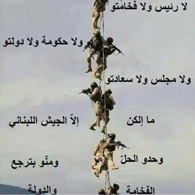 الدولة و الجيش اللبناني ✌️🇱🇧