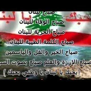 صباح لبنان ✌️🇱🇧