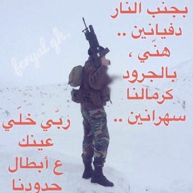 ✌️🇱🇧. militarylebanonlebanese_armyarmyالجيش_اللبنانيعرسالالجردااجرود