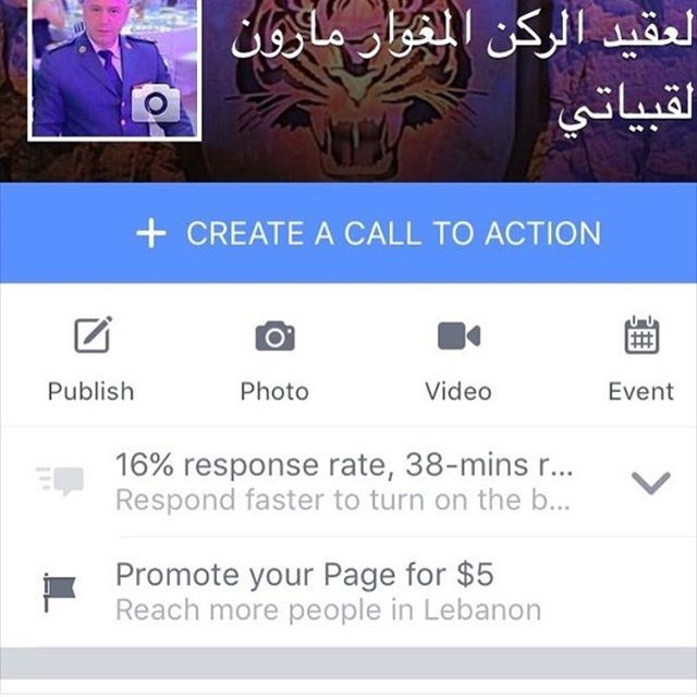 We need your support to like and follow this page on facebook ✌️❤️ العقيد الركن المغوار مارون القبياتي - قائد فوج المغاوير