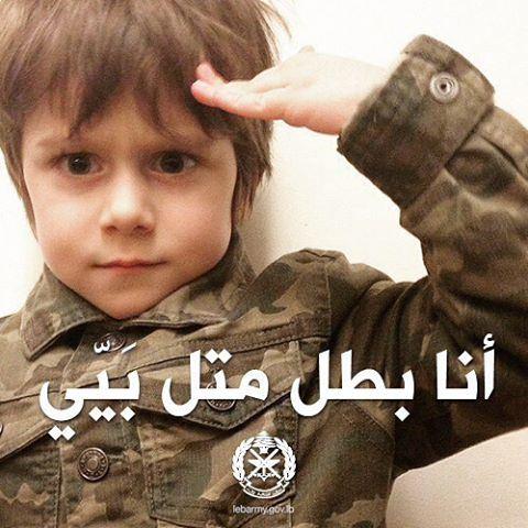 لبنانالجيش_اللبنانيوطنتضحيةarmedforceslebanonlebanesearmyشهداء ابطال