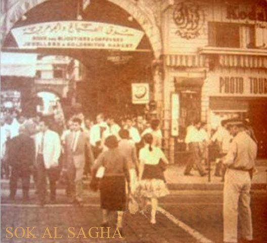 Souk Al Sagha 1950s