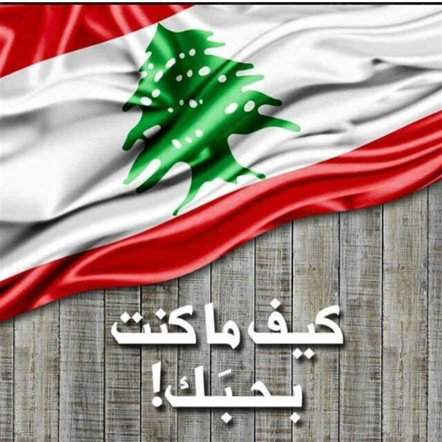 كيف ما كنت بحبك Happy Independence day Lebanon