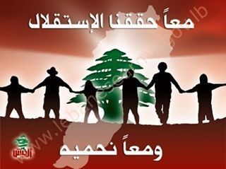 Together we got our independence and together we shall protect it  (Beirut, Lebanon)