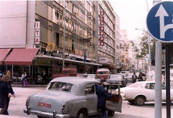Hamra 1970s