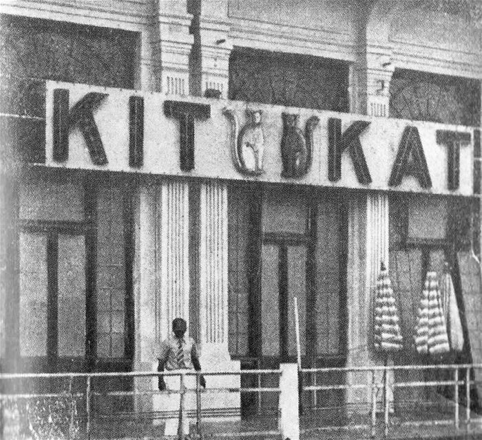 KIT KAT Cabaret Beirut 1968