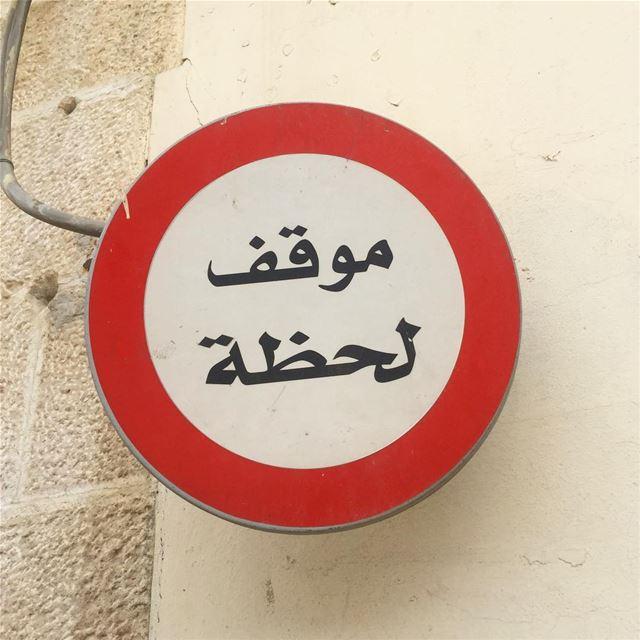 ✋🏻آخدي موقف wheremyshoeslead for a moment. Douma Lebanon Signs ... (Douma Souks)