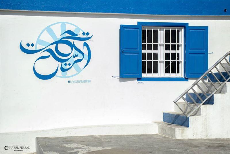 Simple structure with beautiful atmosphere this is Anfeh-Tahet El Rih 🏖⛵... (Anfeh Al Koura أنفه الكورة)