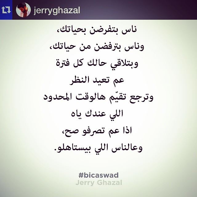 Repost @jerryghazal فكرة اليوم... - More of the good vibes on...