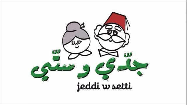 JeddiWSetti communitywellness csr csrlebanon beirut beiruting ... (Beirut, Lebanon)