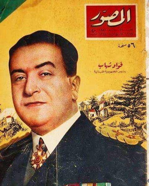 فؤاد شهاب رئيس الجمهورية اللبنانية