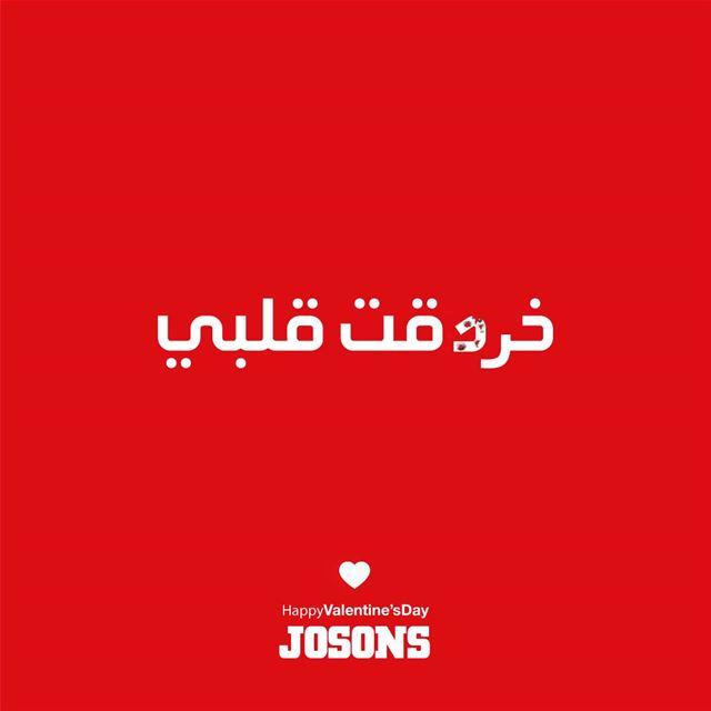 Jonsons - Valentine Advertisement