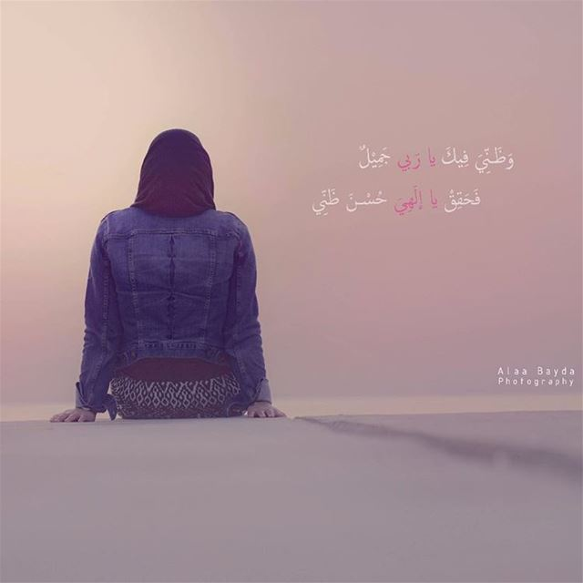 و ظني فيك يا ربي جميل...فحقق يا الهي حسن ظني quotes photography lebanon...