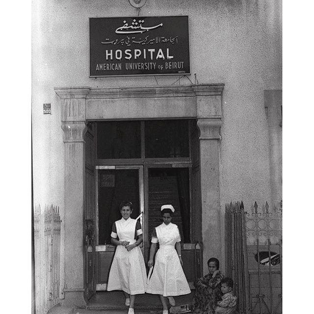 مستشفى الجامعة الاميركية في بيروت ١٩٥٦،