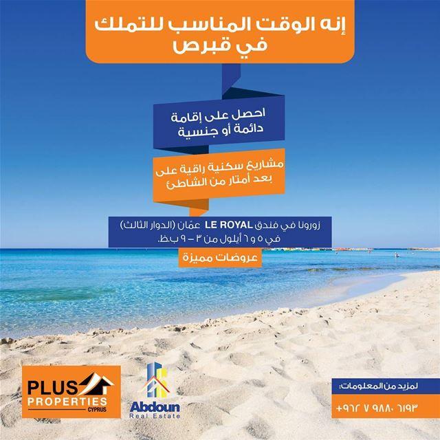 هل تحلم بالسكن في قبرص والحصول على إقامة دائمة في بلد أوروبي؟ زورنا في 5 و... (Le Royal Hotels and Resorts - Amman)