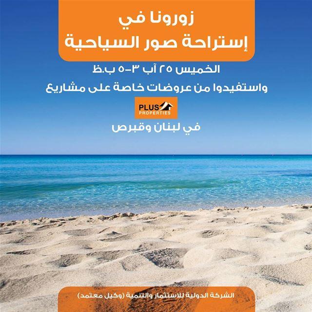 زورونا في إستراحة صور السياحية للتعرف على العروضات الخاصة بمشاريعنا في قبرص (Rest House Tyre)