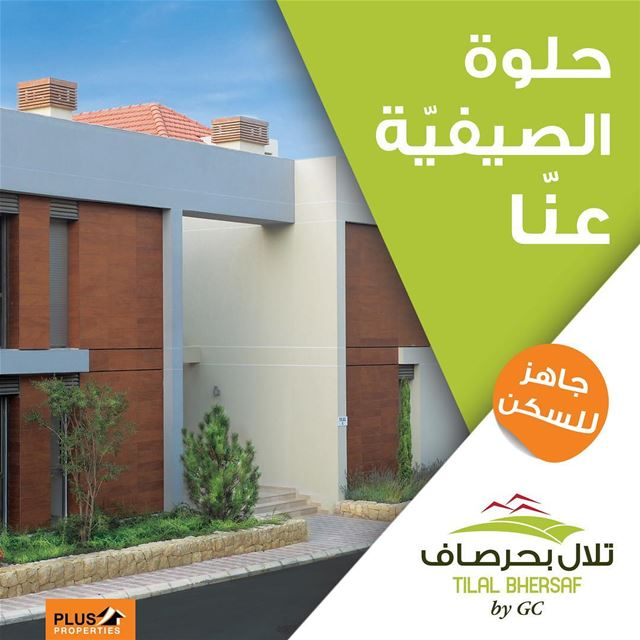 Buy your house now and spend your summer in one of the healthiest climates... (Tilal Bhersaf)