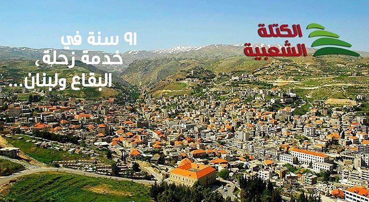 هيدي الكتلة الشعبية، التاريخ و الوطنية . و التاريخ ما بينلغى! ... (Zahlé, Lebanon)