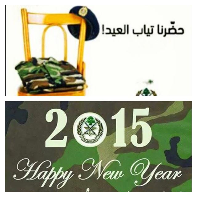 بلاكن ما في عيد ... happy newyear lebanesearmy lebanon 🎉🎊