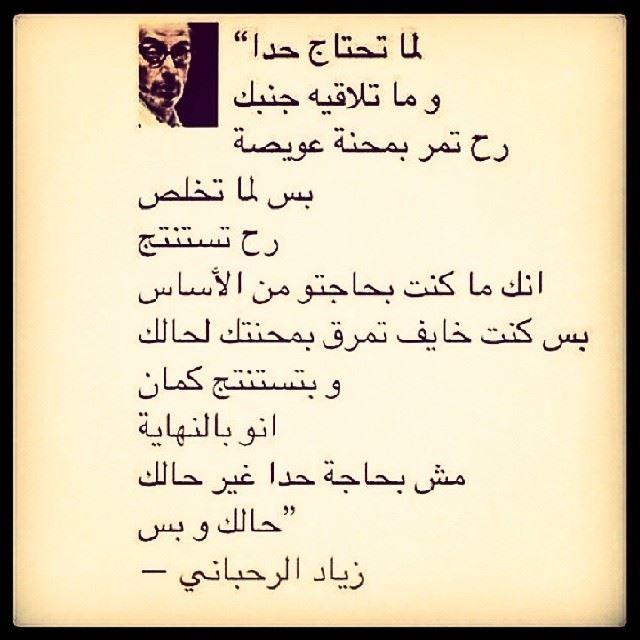 true ziad Rahbani ...