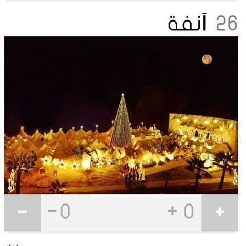 Dear all please vote for anfeh christmas decoration on the following link:...