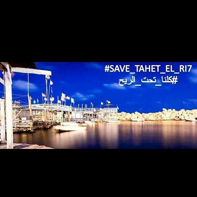 كلنا_تحت_الريح save_tahet_el_ri7 anfehalkoura greekorthodox ...