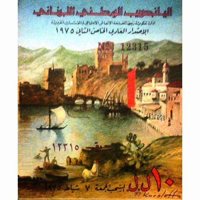 اليانصيب الوطني اللبناني ،