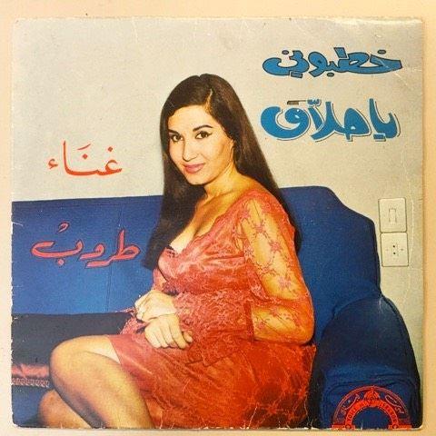 """LEBANON Beirut 1977 Taroub """" ياختي خطبوني / الحلاق"""