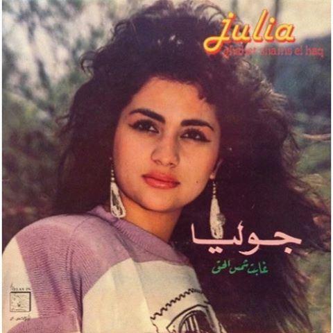 "LEBANON Beirut 1988 Julia Boutros "" Ghabet shams el haq """