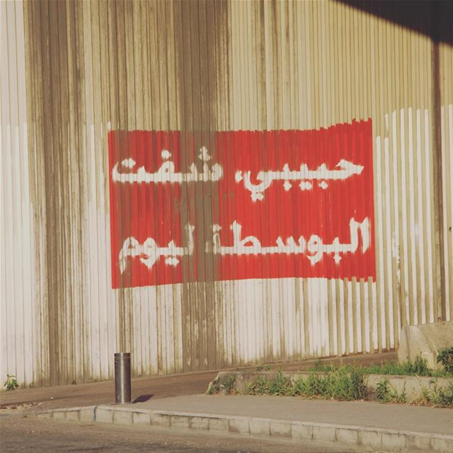 تحت الجسر lebanon lebanon_hdr ig_lebanon insta_lebanon wearelebanon ...
