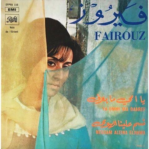 فيروز - Fairouz